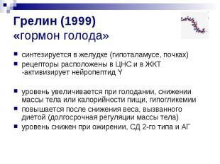 Грелин (1999) «гормон голода» синтезируется в желудке (гипоталамусе, почках) рец
