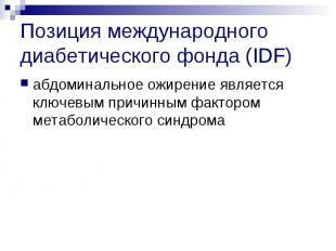 Позиция международного диабетического фонда (IDF) абдоминальное ожирение являетс
