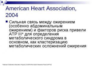 American Heart Association, 2004 Сильная связь между ожирением (особенно абдомин