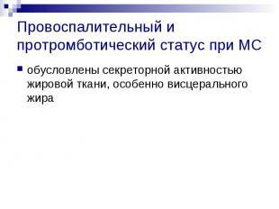 Провоспалительный и протромботический статус при МС обусловлены секреторной акти