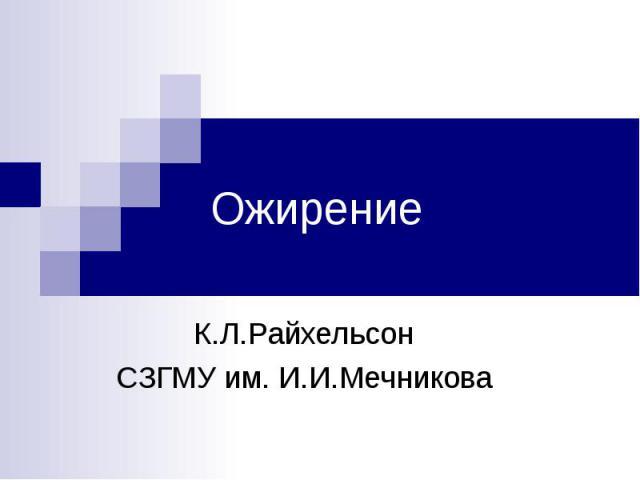 Ожирение К.Л.Райхельсон СЗГМУ им. И.И.Мечникова