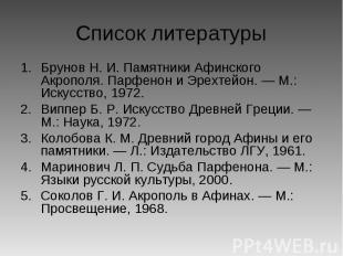 Список литературы Брунов Н. И. Памятники Афинского Акрополя. Парфенон и Эрехтейо