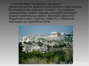 Строителями Парфенона называют древнегреческих архитекторов Иктина и Калликрата.