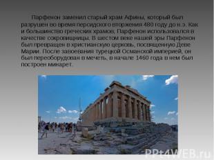 Парфенон заменил старый храм Афины, который был разрушен во время персидского вт