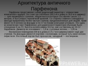 Архитектура античного Парфенона Парфенон представляет собой дорический периптер