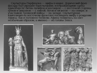 Скульптуры Парфенона — мифы в камне. Дорический фриз фасада был украшен барельеф
