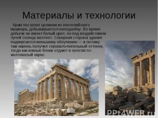 Материалы и технологии Храм построен целиком из пентелийского мрамора, добывавше