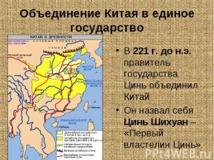 В 221 г. до н.э. правитель государства Цинь объединил Китай В 221 г. до н.э. пра