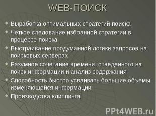 WEB-ПОИСК Выработка оптимальных стратегий поиска Четкое следование избранной стр