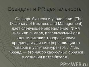 Брэндинг и PR деятельность Словарь бизнеса и управления (The Dictionary of Busin