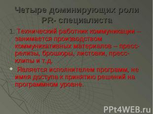 Четыре доминирующих роли PR- специалиста 1. Технический работник коммуникации –