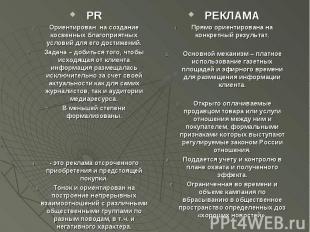 PR PR Ориентирован на создание косвенных благоприятных условий для его достижени