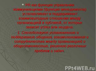PR как функция управления коммуникациями (функция менеджмента) устанавливает и п