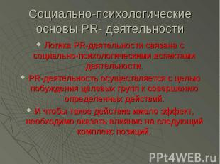 Социально-психологические основы PR- деятельности Логика PR-деятельности связана