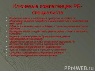 Ключевые компетенции PR-специалиста Профессионализм и выдающиеся ораторские спос