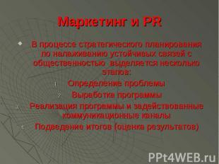 Маркетинг и PR В процессе стратегического планирования по налаживанию устойчивых