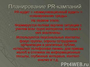 Планирование PR-кампаний PR-аудит = «коммуникационный аудит» = «сканирование сре