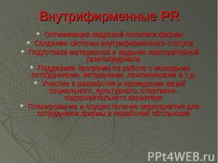 Внутрифирменные PR Оптимизация кадровой политики фирмы Создание системы внутрифи
