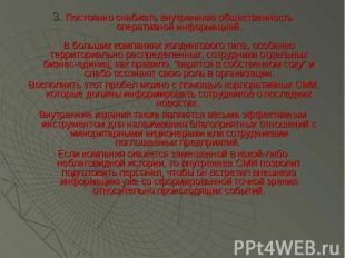 3. Постоянно снабжать внутреннюю общественность оперативной информацией. В больш
