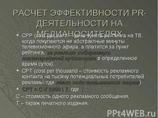 РАСЧЕТ ЭФФЕКТИВНОСТИ PR-ДЕЯТЕЛЬНОСТИ НА МЕДИАНОСИТЕЛЯХ CPP (cost per point – цен