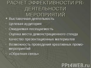 РАСЧЕТ ЭФФЕКТИВНОСТИ PR-ДЕЯТЕЛЬНОСТИ МЕРОПРИЯТИЙ Выставочная деятельность Целева