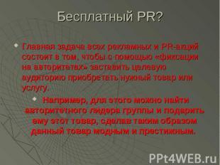 Бесплатный PR? Главная задача всех рекламных и PR-акций состоит в том, чтобы с п