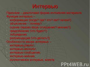 Интервью Признаки – диалоговая форма изложения материала Функции интервью – инфо