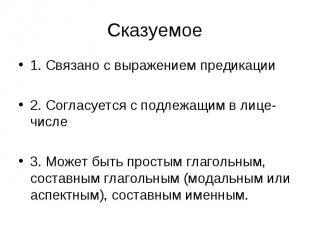 1. Связано с выражением предикации 1. Связано с выражением предикации 2. Согласу