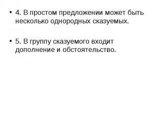 4. В простом предложении может быть несколько однородных сказуемых. 4. В простом