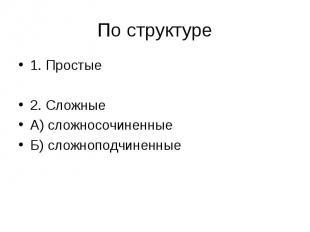1. Простые 1. Простые 2. Сложные А) сложносочиненные Б) сложноподчиненные