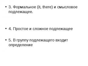 3. Формальное (it, there) и смысловое подлежащее. 3. Формальное (it, there) и см