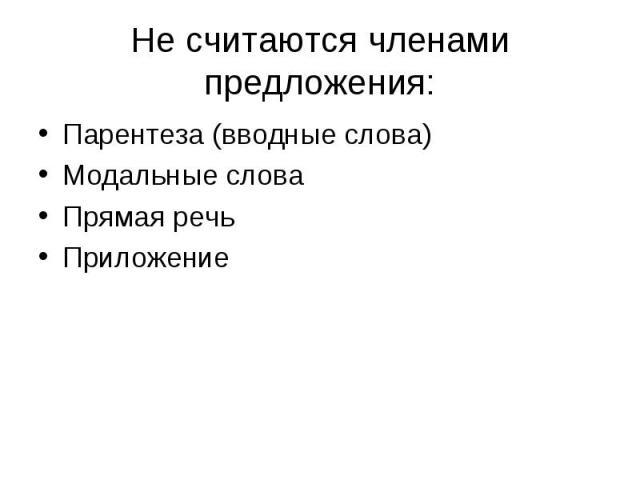 Парентеза (вводные слова) Парентеза (вводные слова) Модальные слова Прямая речь Приложение