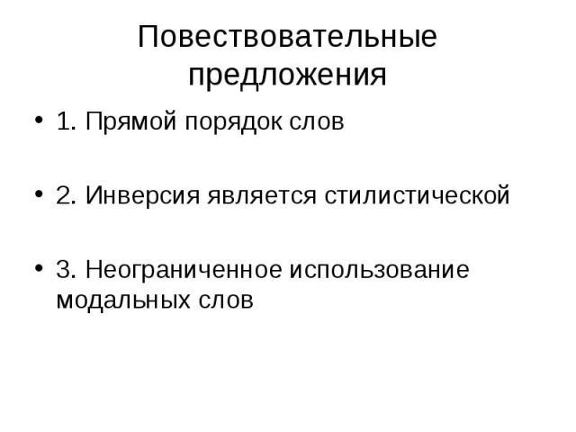 1. Прямой порядок слов 1. Прямой порядок слов 2. Инверсия является стилистической 3. Неограниченное использование модальных слов