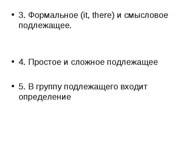 3. Формальное (it, there) и смысловое подлежащее. 3. Формальное (it, there) и смысловое подлежащее. 4. Простое и сложное подлежащее 5. В группу подлежащего входит определение