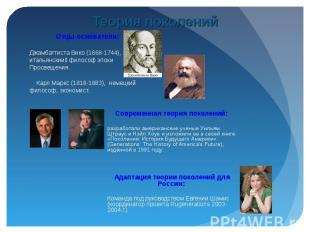 Отцы-основатели: Отцы-основатели: Джамбаттиста Вико (1668-1744), итальянскии фил