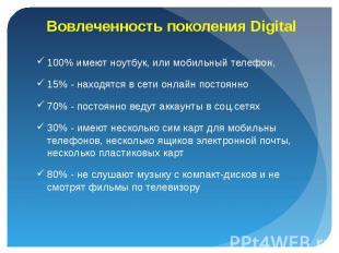100% имеют ноутбук, или мобильный телефон, 100% имеют ноутбук, или мобильный тел