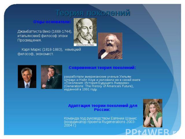 Отцы-основатели: Отцы-основатели: Джамбаттиста Вико (1668-1744), итальянскии философ эпохи Просвещения. Карл Маркс (1818-1883), немецкий философ, экономист.