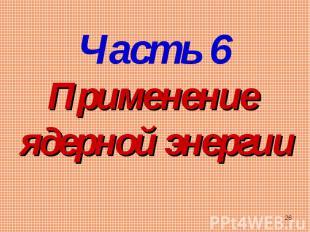 Часть 6 Часть 6