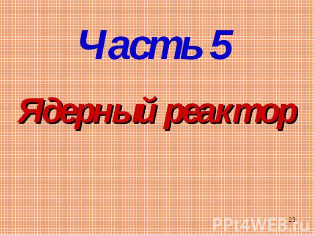 Часть 5 Часть 5