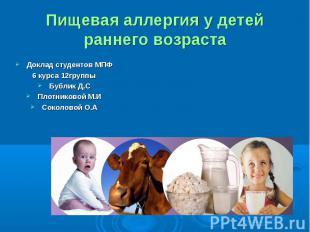 Пищевая аллергия у детей раннего возраста Доклад студентов МПФ 6 курса 12группы