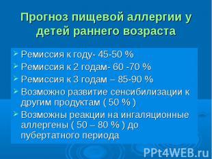 Ремиссия к году- 45-50 % Ремиссия к году- 45-50 % Ремиссия к 2 годам- 60 -70 % Р