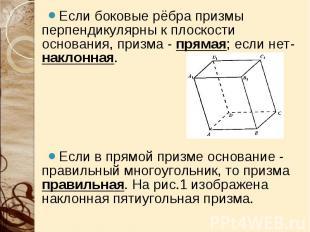 Если боковые рёбра призмы перпендикулярны к плоскости основания, призма - прямая