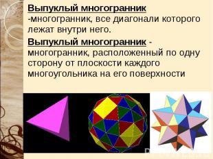Выпуклый многогранник -многогранник, все диагонали которого лежат внутри него. В
