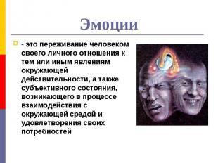 Эмоции - это переживание человеком своего личного отношения к тем или иным явлен