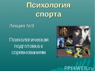 Психология спорта Лекция №9