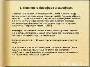 Биосфера – это понятие (от греческого bios – жизнь и sphaira – шар) введено в би