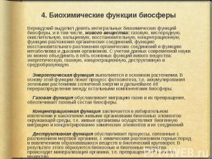 Вернадский выделил девять интегральных биохимических функций биосферы, и в том ч