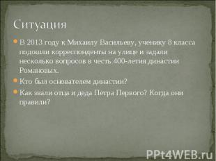 В 2013 году к Михаилу Васильеву, ученику 8 класса подошли корреспонденты на улиц