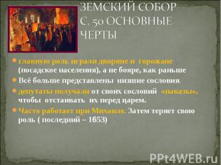 главную роль играли дворяне и горожане (посадское населения), а не бояре, как ра