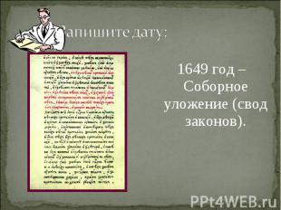 1649 год – Соборное уложение (свод законов). 1649 год – Соборное уложение (свод